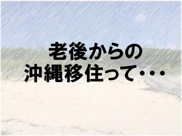 沖縄 移住 老後