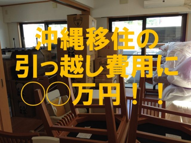 沖縄 移住 引っ越し費用