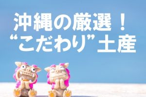 沖縄 土産 おすすめ こだわり
