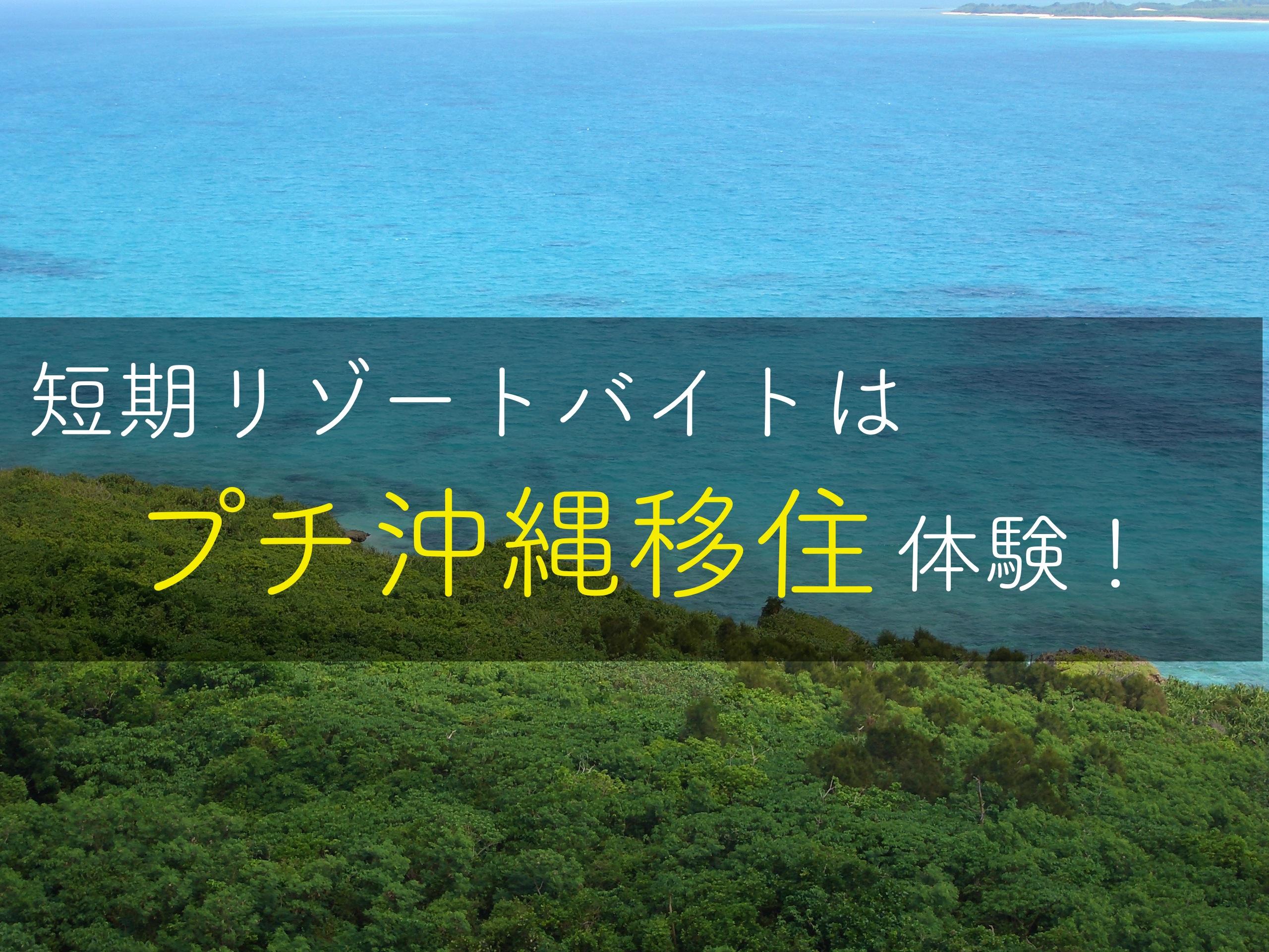 沖縄 リゾートバイト 住み込み