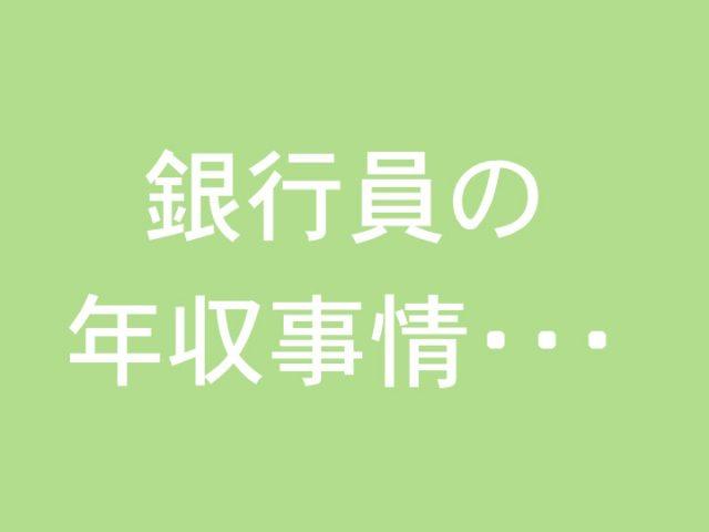 銀行員 年収 メガバンク