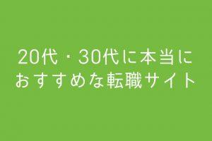 転職サイト おすすめ 20代 30代
