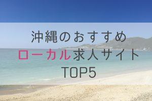 沖縄 求人 転職