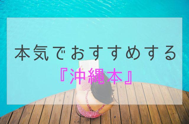 沖縄 本 おすすめ ガイドブック