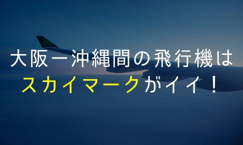 沖縄 大阪 飛行機 ピーチ