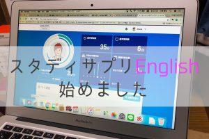 英語アプリ スタディサプリ
