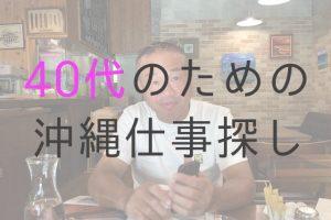沖縄 転職 40代