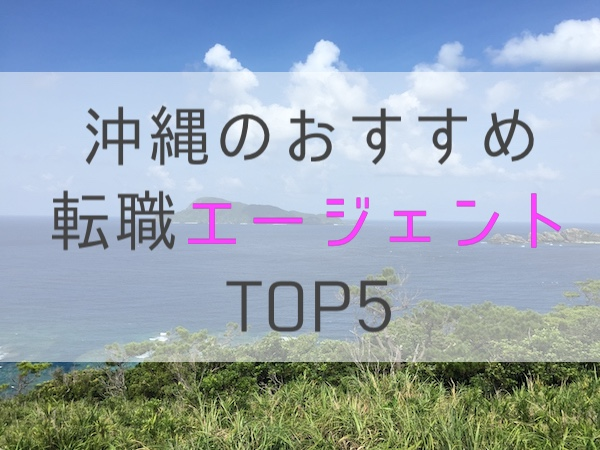 沖縄 転職 エージェント