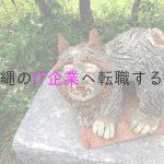 沖縄 転職 IT