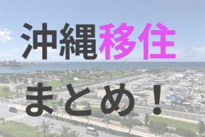 沖縄移住 やること