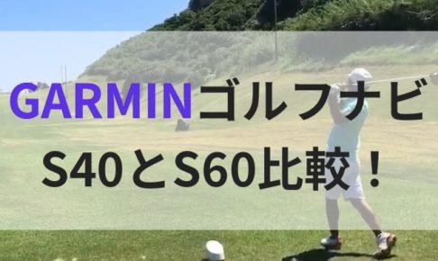 garmin s60 s40 比較